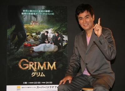 GRIMM/グリムの画像 p1_8