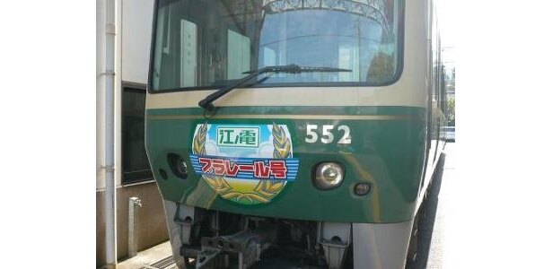 3/31(火)まで、「江ノ電プラレール号」も運行される