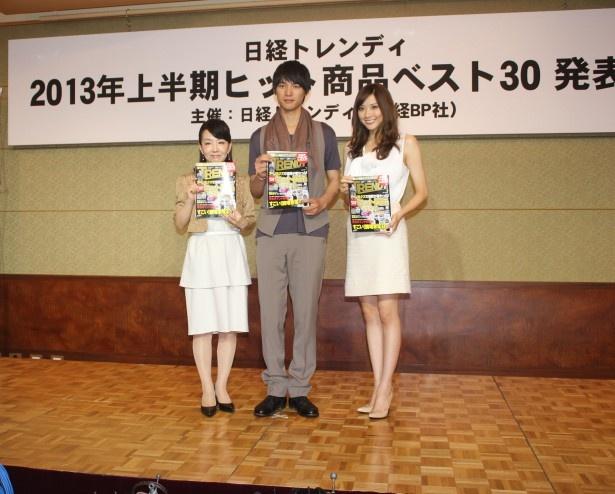 日経トレンディの編集長・渡辺敦美氏(左)と共に、2013年上半期を振り返った福士と山岸