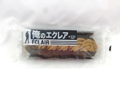 【写真を見る】カスタードクリームとチョコホイップクリームをたっぷり挟んだ「俺のエクレア」