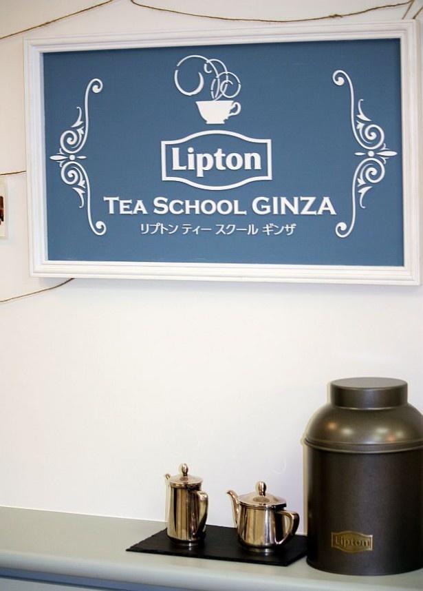 「リプトン ティースクール ギンザ」