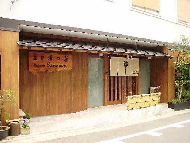 澤の屋旅館(東京都)