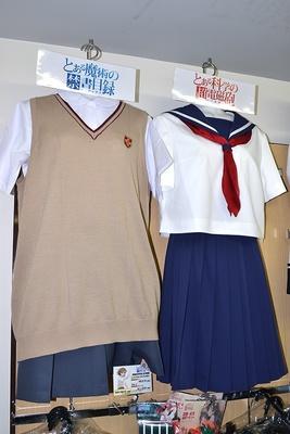 【写真を見る】「とある科学の超電磁砲」の制服も発売中!