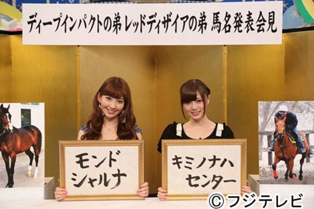 小嶋、白石が、2頭合わせてなんと4億円の競走馬の名付け親に