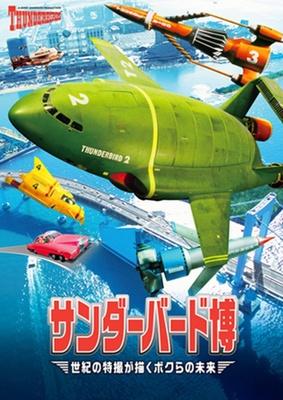 企画展「サンダーバード博~世紀の特撮が描くボクらの未来~」は7月10日(水)から日本科学未来館で開催