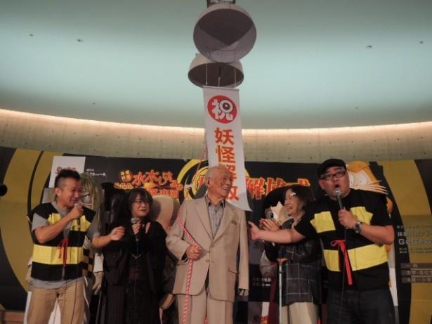 「妖怪解放!」の掛け声でくす玉を割った、水木しげる先生、妻の布枝さん、オフィシャルサポーターの矢野・兵動、京極夏彦さん