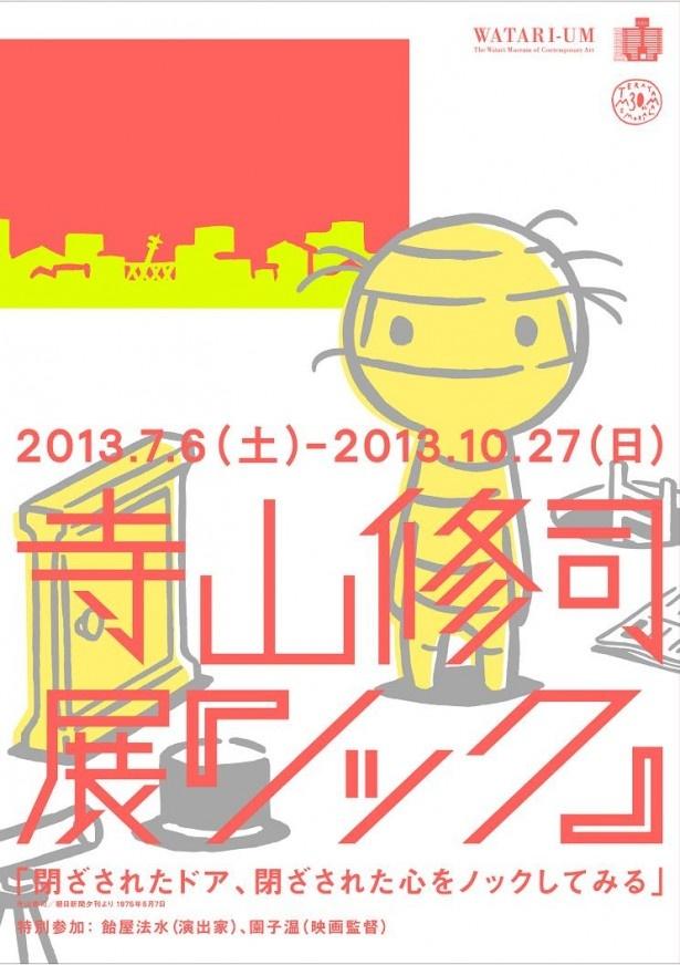 「寺山修司展『ノック』」がワタリウム美術館で開催中