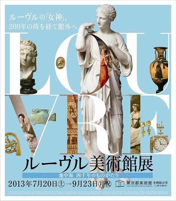 「ルーヴル美術館展 ―地中海 四千年のものがたり―」は東京都美術館で7月20日(土)から9月23日(月・祝)まで開催