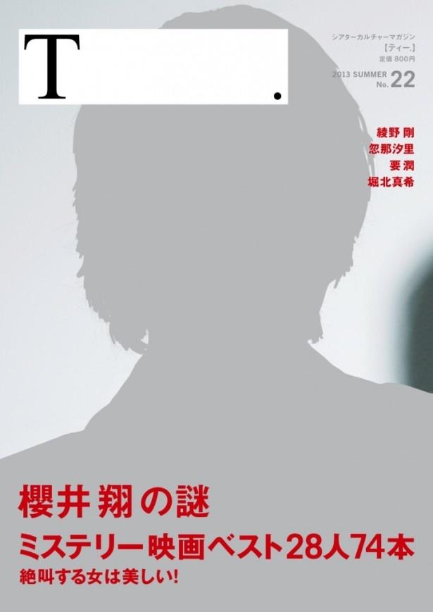 『シアターカルチャーマガジンT. [ティー]』22号は全国のTOHOシネマズで7/13(土)より、全国のTSUTAYA BOOKSで7/17(水)より発売