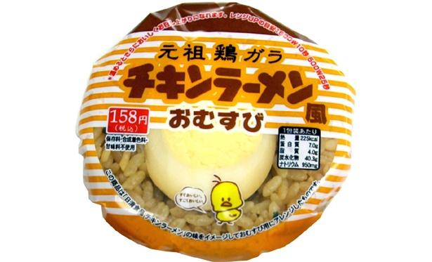 奇跡のコラボ!「日清チキンラーメン風おむすび」(158円・税込み)