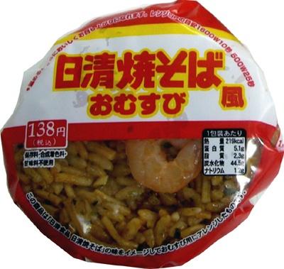 ソース風味がたまらない!「日清焼きそば風おむすび」(138円・税込み)