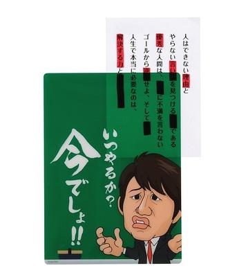 受験勉強に役立つこと間違いなし(!?)の面白アイテムが発売!