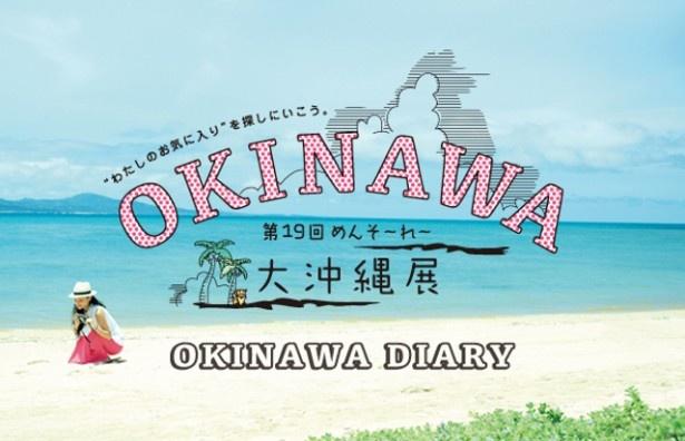 「第19回めんそ~れ~大沖縄展」ポスター