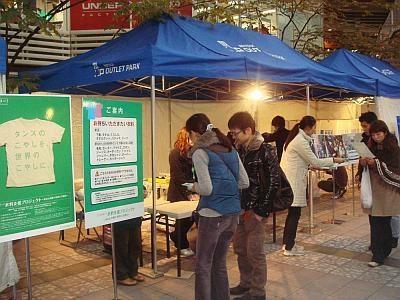 いらない衣料品を持ち寄れる「エコハロー!衣料支援プロジェクト」(昨年秋、三井アウトレットパーク大阪鶴見での様子)