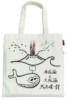 茂木健一郎さんのトートバッグ
