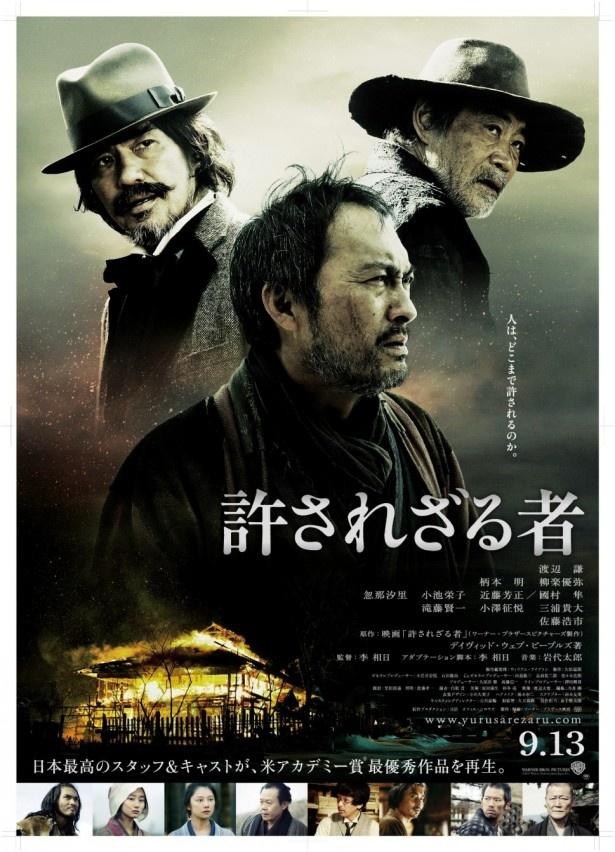 トロント国際映画祭へ正式出品が決まった『許されざる者』