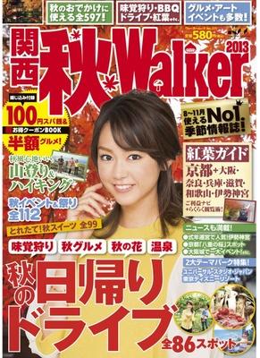 「関西秋ウォーカー 2013」 8/22(木)発売!表紙は女優・キャスターとしてマルチに活躍する桐谷美玲さん!
