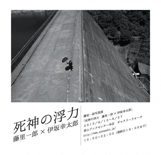 藤里一郎写真展「死神の浮力 藤里一郎×伊坂幸太郎」