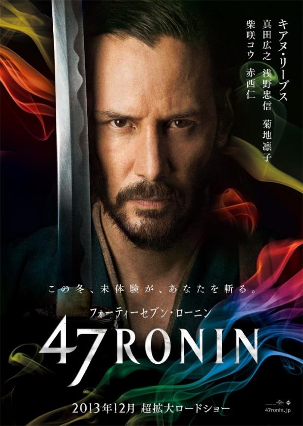 『47RONIN』公式サイト限定でスペシャル映像を公開中