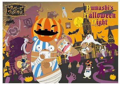 【写真を見る】ハロウィンをテーマに描きおろされたONE PIECEオリジナルイラスト