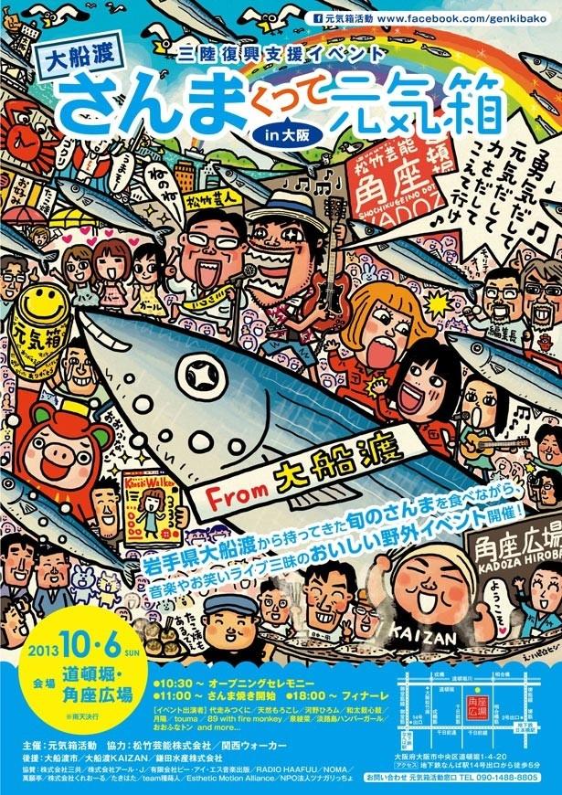 イベントのポスターは、イラストレーターのハピネス★ヒジオカさんの力作!