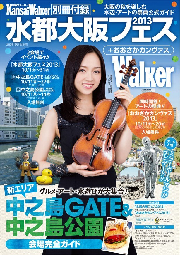 10/1発売の「関西ウォーカー」最新号は、「水都大阪フェス2013」&「おおさかカンヴァス2013」の公式ガイドブックが付いてくる!