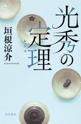 光秀の定理(レンマ)1680円