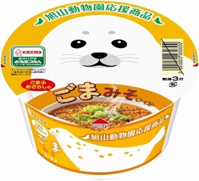 ごまちゃんにちなんだスープはごまみそ味