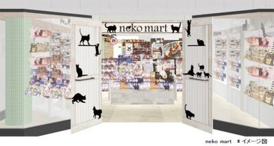 「neko mart」店頭イメージ