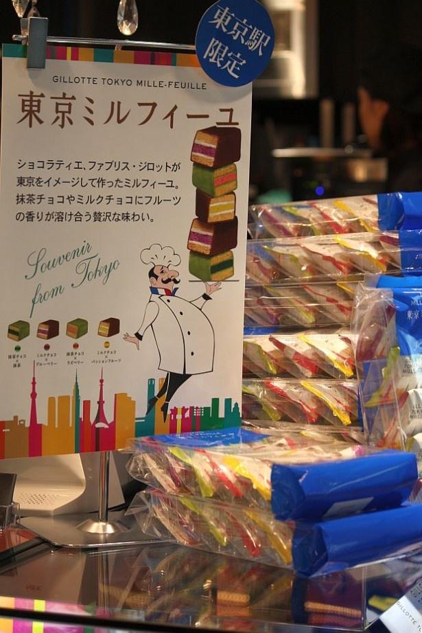 ファブリス ジロットの東京ミルフィーユ