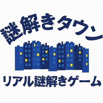 謎解きタウンのロゴ