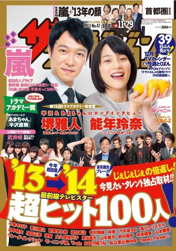 「第78回ドラマアカデミー賞」で主演賞に輝いた堺雅人と能年玲奈が表紙になった週刊ザテレビジョン47号
