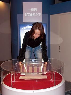 持てますか?1億円 (お札と切手の博物館) 〜他の施設写真はコチラから〜