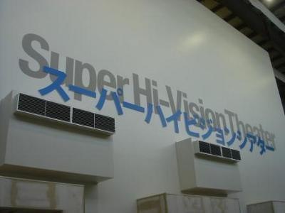 スーパーハイビジョンシアター入口