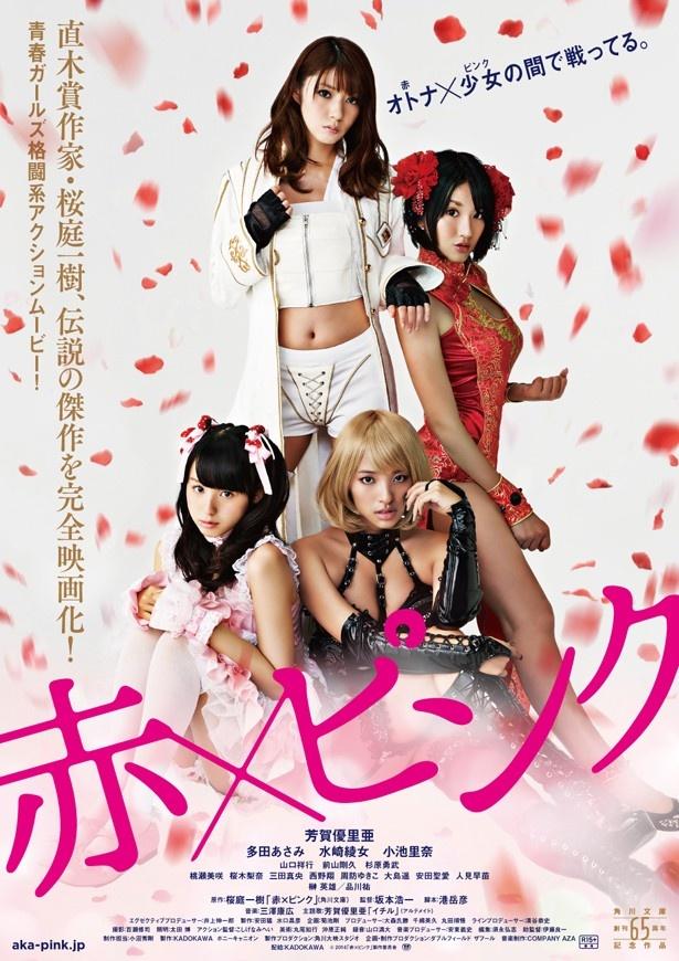 芳賀優里亜が大胆なフルヌードをを披露した映画『赤×ピンク』
