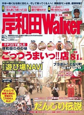 岸和田Walkerは8/29(金)発売!! 岸和田っ子・だんじりファンなら一家に一冊必携! これ片手にだんじり見物を!