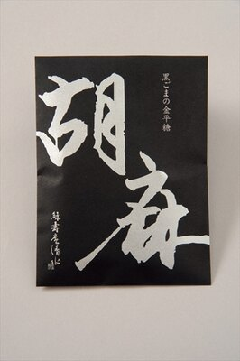 「緑寿庵清水」の黒ごまの金平糖