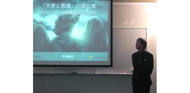 ウソ?ホント?やさしい説明をしてくれる東京大学大学院の早野教授