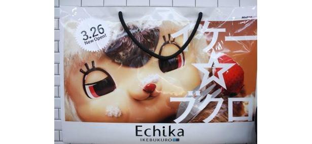 ショッピングバッグのような巨大なEchikaちゃんポスター