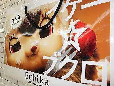 ケーキを夢中で食べているEchikaちゃんのポスター。キャッチもイケてます