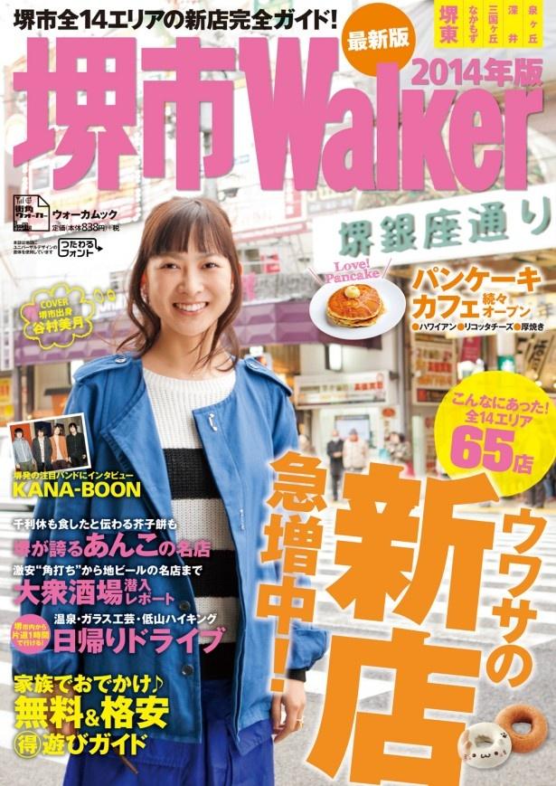 表紙&インタビューには堺市出身の女優・谷村美月が登場!