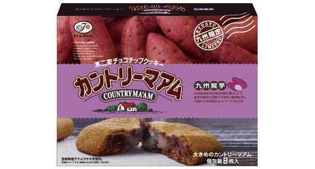 紫イモのチョコチップがぎっしり詰まってボリューム満点!