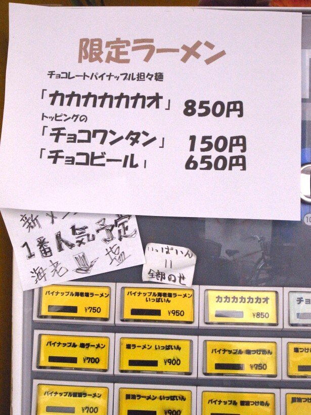店先にある券売機のメニュー名もよく見るとユニーク