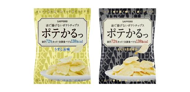 「サッポロ ポテかるっ」も1袋33g食べても138kcal!