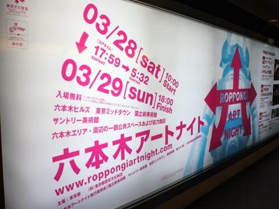 六本木の街には看板やポスターがいっぱい!