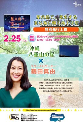 【写真を見る】八重山の星空&イベントポスターをチェック