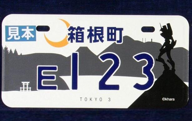 神奈川 県 ナンバー プレート