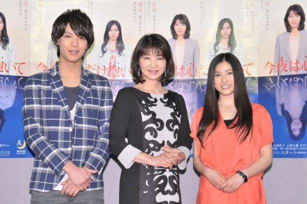 「今夜は心だけ抱いて」に出演する(左から)中川大志、田中美佐子、土屋太鳳