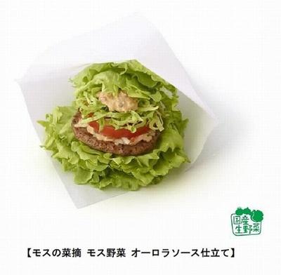 モスの菜摘 モス野菜 オーロラソース仕立てが発売