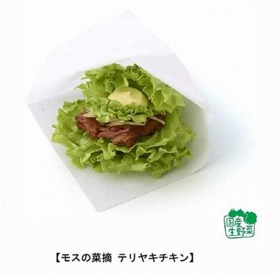 【写真を見る】野菜たっぷり!モスの菜摘 テリヤキチキンも美味しそう
